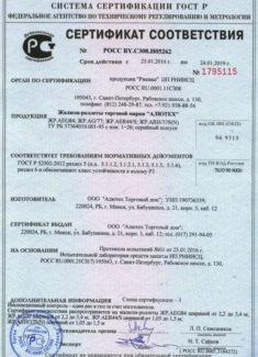 Сертификат соответствия на рольставни